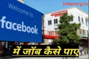 facebook me job kaise paye hindi