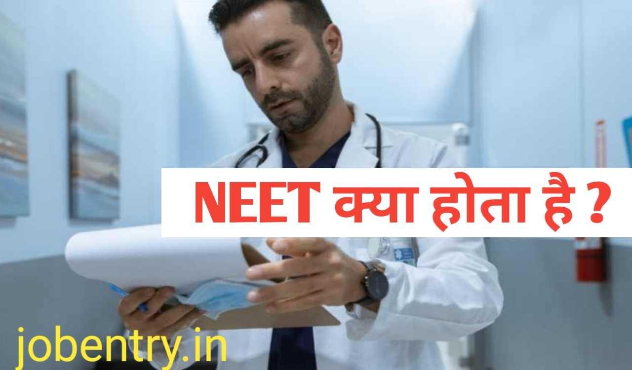 neet kya hai hindi
